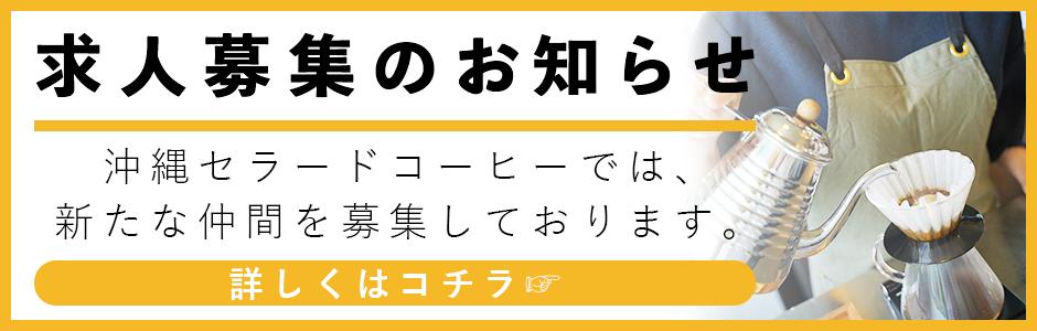 沖縄セラードコーヒー求人情報